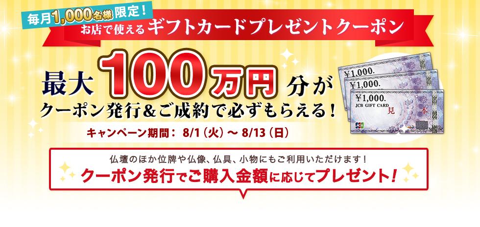 店舗限定特別クーポン ご成約者様に 最大100万円分の ギフトカードプレゼント! クーポン発行でご購入金額に応じてプレゼント